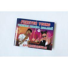 Чековая книжка для влюбленных Forever Young