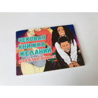 Эротическая игра Чековая книжка для влюбленных