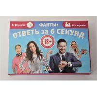 Эротическая игра фанты ОТВЕТЬ ЗА 6 СЕКУНД