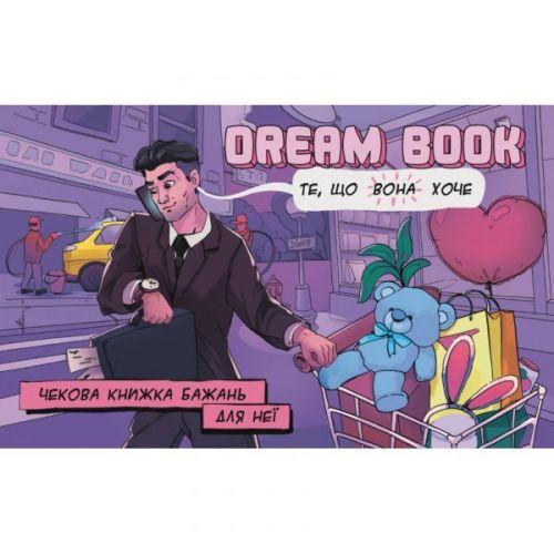 Чековая книжка желаний для нее Dream book (Укр. мова)