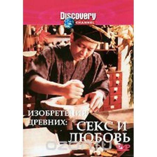 Discovery: Изобретения древних. Секс и любовь