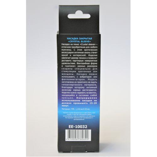 Насадка на член силиконовая рельефная Женская Слабость CRYSTAL SLEEVE L 14,2 см D 3,5 см