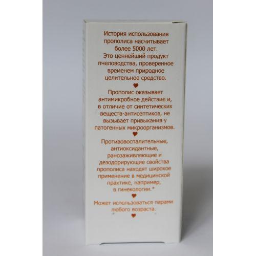 Гель-лубрикант с регенерирующим эффектом Услада с прополисом 30 г туб пластиковый