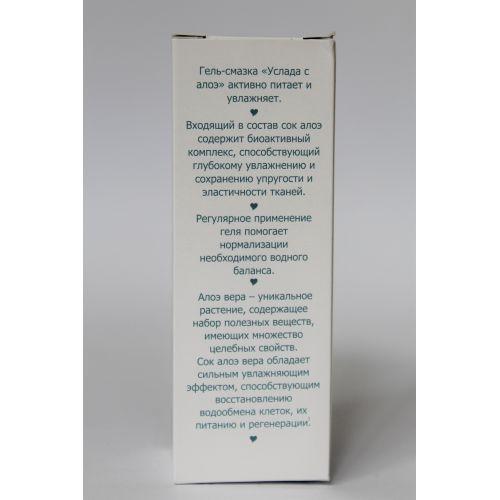 Гель-лубрикант увлажнение упругость и эластичность УСЛАДА с алоэ 60г туб пластиковый