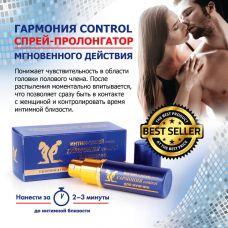 Интим-спрей снижающий чувствительность Гармония control для мужчин флакон-спрей 9мл пролонгатор