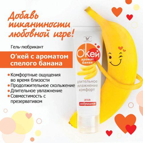 Гель-лубрикант на водной основе безжировой О`кей аромат банан туб пластиковый 50г