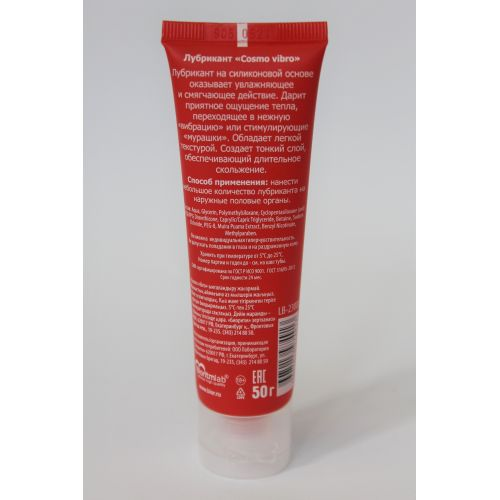 Жидкий вибратор-смазка на силиконовой основе COSMO VIBRO для женщин 50 г