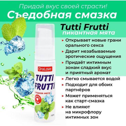 Оральная смазка для секса со вкусом Сладкой Мяты Tutti-frutti 30 ml