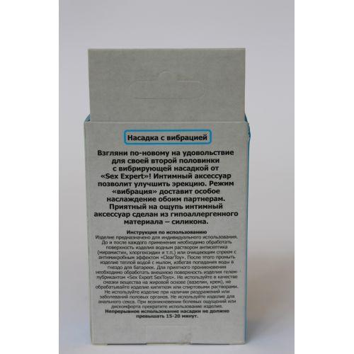 Насадка на член-эрекционное виброкольцо со стимуляцией клитора Sex Expert L 4 см D 3,2 см