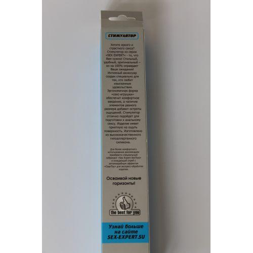 Стимулятор анальный-массажер простаты силиконовый гнутый шарообразный SEX EXPERT L 22,5 см D 3,2x3,3x3,4 см