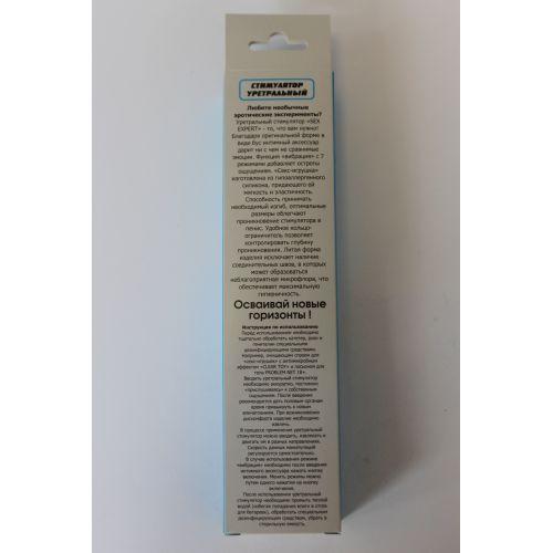 Уретральный стимулятор 17 см/0,8 см силиконовый 7 режимов вибрации SEX EXPERT чёрный