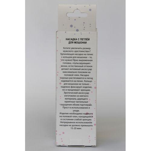 Насадка на член с петлей для мошонки реалистичная из киберкожи Двойное Наслаждение  Sexy Friend L 13,7 см D 3,7 см