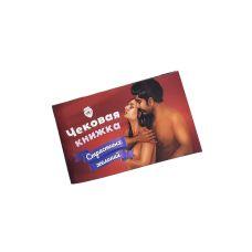 Чековая Книжка Страстных Желаний для пар