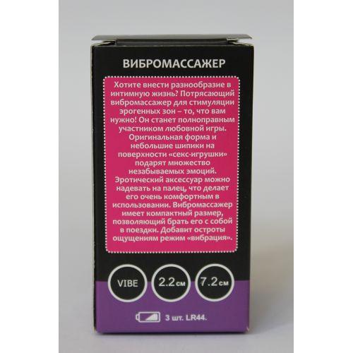 Вибратор силиконовый для клитора с шипиками SWEET TOYS фиолетовый L 7,2 см D 2,2 см на палец