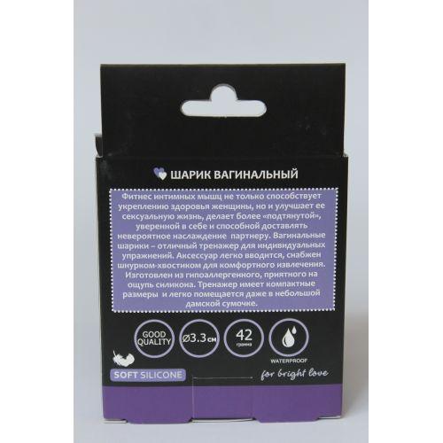 Шарик вагинальный силиконовый для тренировки мышц Кегеля с шнурком-хвостиком  SWEET TOYS D 3,3 см фиолетовый