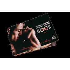Чековая книжка интимных желаний для двоих SEX BOOK