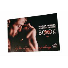 Чекова книжка інтимних бажань для двох SEX BOOK